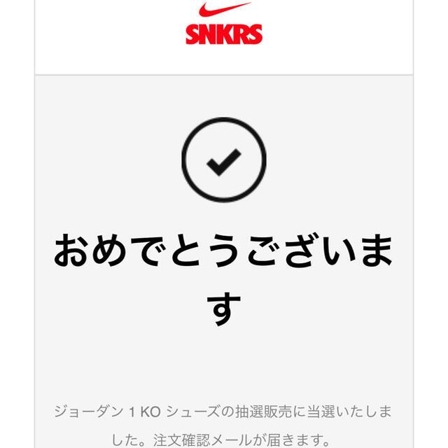 NIKE(ナイキ)のNIKE air jordan1 KO CHIKAGO 【28cm】 メンズの靴/シューズ(スニーカー)の商品写真