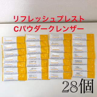 クリニーク(CLINIQUE)の【新品】クリニーク フレッシュプレストCパウダークレンザー 28個 (洗顔料)