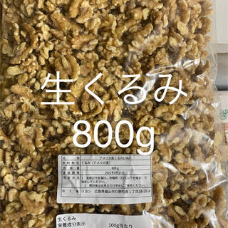 生くるみ800g(その他)