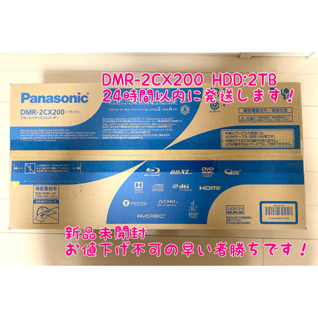 Panasonic(パナソニック)の【新品未開封】Panasonic ブルーレイレコーダー DMR-2CX200  スマホ/家電/カメラのテレビ/映像機器(ブルーレイレコーダー)の商品写真