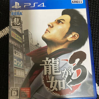 PlayStation4 - プレステ4 龍が如く3