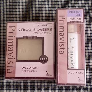 Primavista - プリマヴィスタ ファンデーションセット
