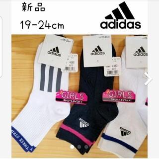 アディダス(adidas)の新品 アディダス レディース 女の子 キッズ ソックス 靴下 セット 子供(靴下/タイツ)
