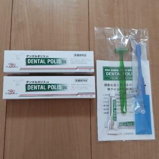 【新品】デンタルポリス 2個(歯磨き粉)