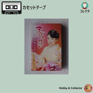 カセットテープ 山口ひろみ ゆめ暖簾/涙の酒 ( #2060 )(演歌)