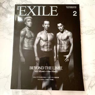 エグザイル トライブ(EXILE TRIBE)の月刊 EXILE (エグザイル) 2015年 02月号(音楽/芸能)