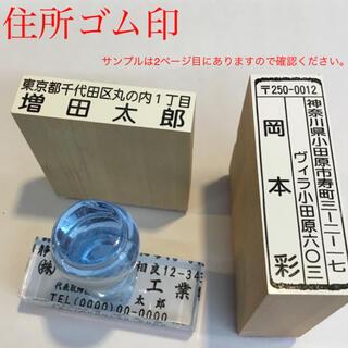 ☆住所印☆1250円〜