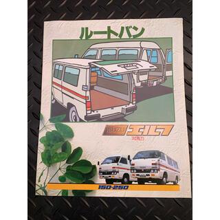 イスズ(いすゞ)の【国産旧車カタログ】 いすゞ エルフ ルートバン 当時物 (カタログ/マニュアル)