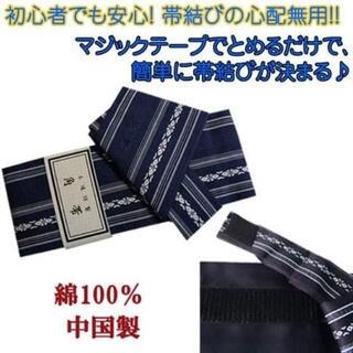 新品送料込み ワンタッチ角帯 紺地浴衣帯 子供~大人まで OTK003(帯)