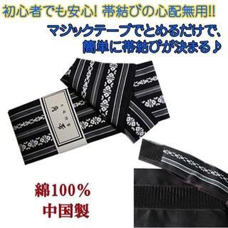 新品送料込み ワンタッチ角帯 黒地浴衣帯 子供~大人まで OTK004(帯)