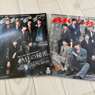 Johnny's - SixTONES表紙 anan2冊セット