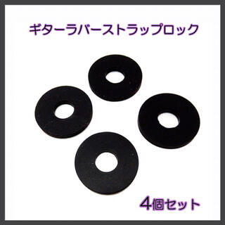 4個セット♪  ギター ラバー ストラップ ロック(パーツ)