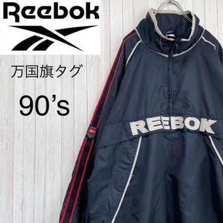 リーボック(Reebok)のリーボック 万国旗タグ 90's ナイロンジャケット アノラック ビッグロゴ L(ナイロンジャケット)