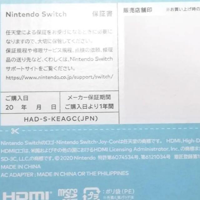 Nintendo Switch(ニンテンドースイッチ)のSwitch 本体 どうぶつの森 エンタメ/ホビーのゲームソフト/ゲーム機本体(家庭用ゲーム機本体)の商品写真