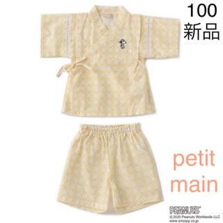 プティマイン(petit main)のpetit main 【PEANUTSコラボ】 スヌーピー刺しゅう和柄甚平(甚平/浴衣)