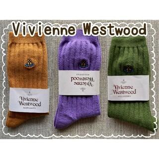 Vivienne Westwood - ◯新品◯ 大人気 ヴィヴィアン ソックス 3足セット キャメル パープル カーキ