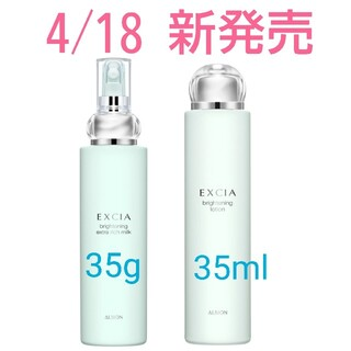 ALBION - 値下げ【新品未使用】アルビオン エクシア ブライトニング 乳液 化粧水 セット