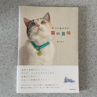 作ってあげたい 猫の首輪(住まい/暮らし/子育て)