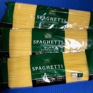 もちもち スパゲティ 1.7 300g×3個 ニューオークボ 送無 パスタ 一源(麺類)