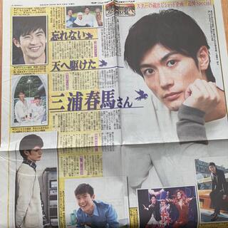 三浦春馬 サンケイスポーツ追悼記事