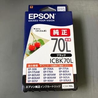 エプソン(EPSON)のきなこ様専用エプソン純正70L&機器(PC周辺機器)
