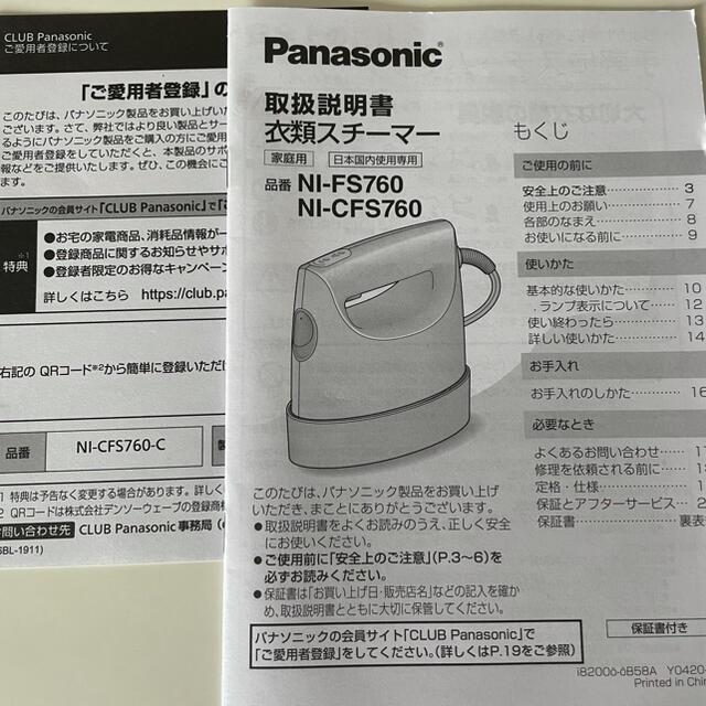 Panasonic(パナソニック)のパナソニック 衣類スチーマー CFS760 スマホ/家電/カメラの生活家電(アイロン)の商品写真