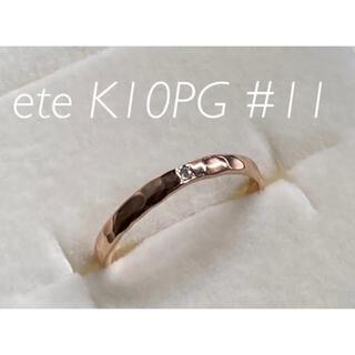 ete - ete K10 PG クラフト ダイヤモンド リング #11