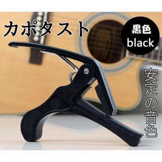 【新品】カポタスト カポ ギター エレキギター アコースティックギター   (その他)