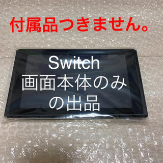 Nintendo Switch - Switch新型画面本体のみ 新品未使用。