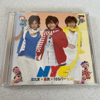 ヘイセイジャンプ(Hey! Say! JUMP)の勇気100% 初回盤(アイドルグッズ)