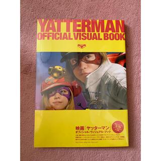 アラシ(嵐)のヤッターマン オフィシャルヴィジュアルブック(日本映画)