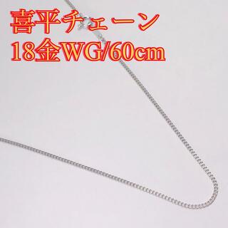 【正規品/本物18金】60cm/K18ホワイトゴールド喜平チェーン