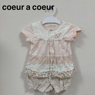 クーラクール(coeur a coeur)のcoeur a coeur ロンパース 80(ロンパース)
