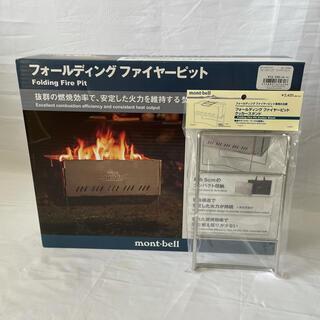 mont bell - 【新品未使用】モンベル 焚き火台  焚き火 専用五徳付き