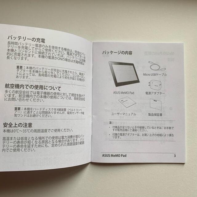 ASUS(エイスース)のASUS MEMO Pad Smart ME301T タブレット スマホ/家電/カメラのPC/タブレット(タブレット)の商品写真