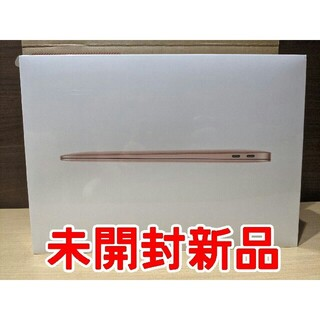 Mac (Apple) - M1 MacBook Air ゴールド 8GB 256GB MGND3J/A新品