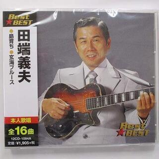 田端義夫 島育ち 玄海ブルース CD ベスト 新品 84A(演歌)