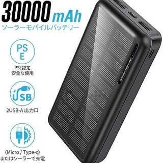 大容量ソーラーモバイルバッテリー 急速充電 USB出力ポート2つ 残量表示