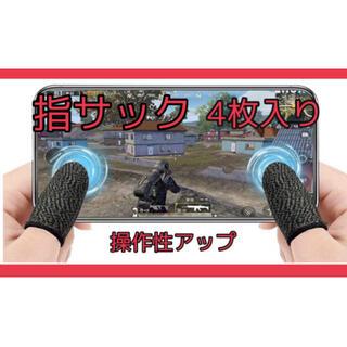 ゲーム指サック スマホ 指カバー 4枚セット(その他)