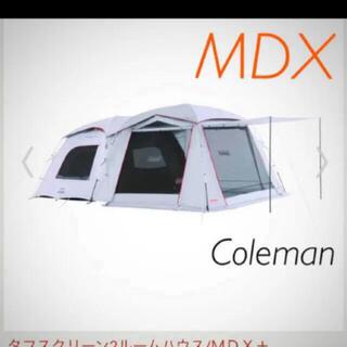コールマン(Coleman)のコールマン タフスクリーン2ルームハウス MDX+ 新品 最安値(テント/タープ)