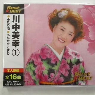 川中美幸 1 ふたり酒 あなたひとすじ CD ベスト 新品 97A (演歌)