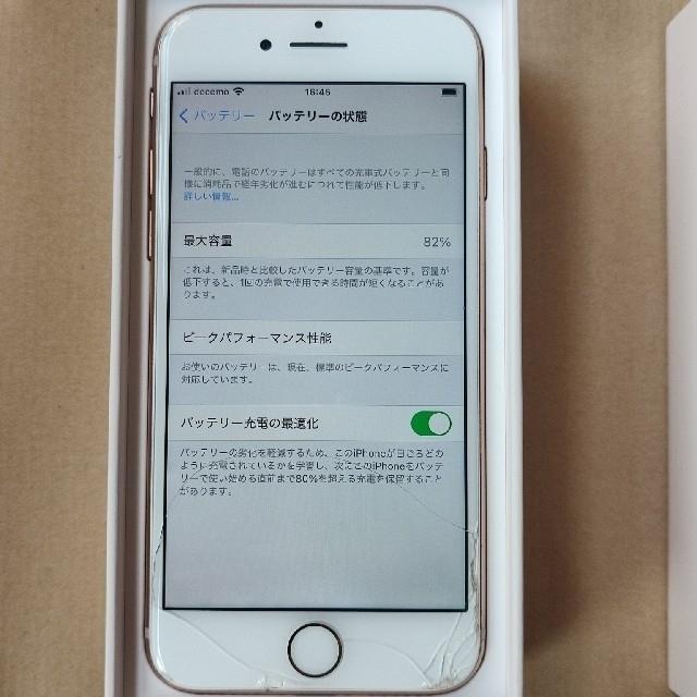 iPhone(アイフォーン)のiPhone8 Gold  64gb ジャンク (付属品未使用) スマホ/家電/カメラのスマートフォン/携帯電話(スマートフォン本体)の商品写真