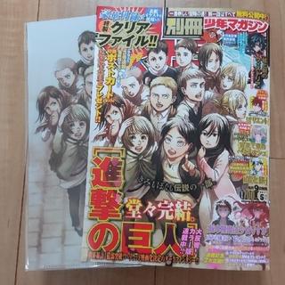 【新品】別冊少年マガジン 5月号(漫画雑誌)