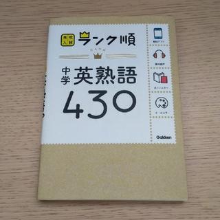 ガッケン(学研)の中学英熟語430 〔新版〕(語学/参考書)