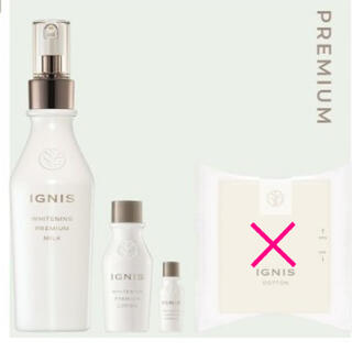 イグニス(IGNIS)の美品 イグニス ホワイトニング プレミアム ミルク キット(乳液/ミルク)
