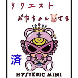 ヒステリックミニ(HYSTERIC MINI)のぶたちゃん🐷様♡専用(Tシャツ/カットソー)