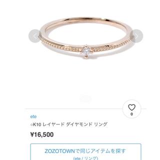 ete - eteダイヤモンドリング9号