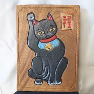 招き猫 木製 木彫り壁掛け アンティーク品(彫刻/オブジェ)