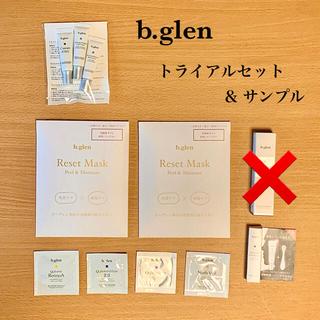 ビーグレン(b.glen)のb.glen トライアルセット(サンプル/トライアルキット)