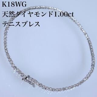 K18WG 天然 ダイヤモンド 1.00ct ブレスレット ( テニスブレス )